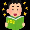 評判の良い転職サイトランキング【2017年最新版】転職サイト一覧